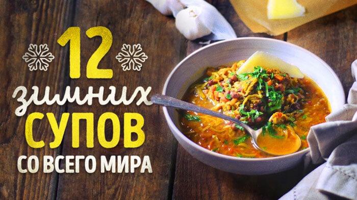 12 зимних супов со всего мира